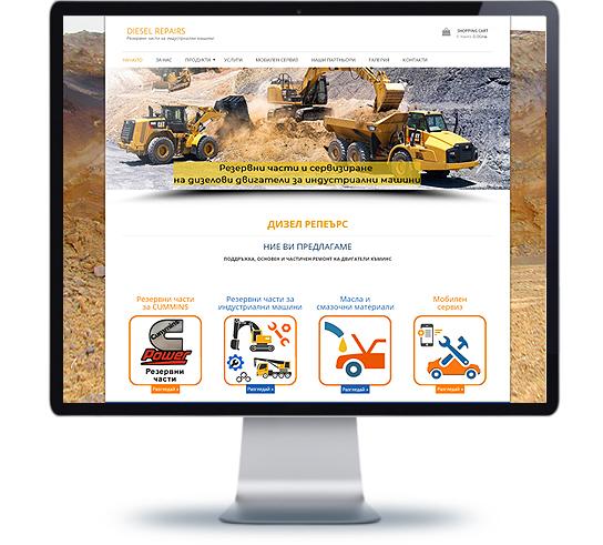 Уникален уеб дизайн и изработка на уеб сайт '