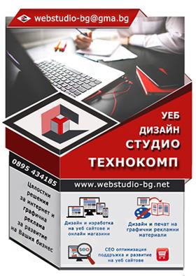фирма за изработване на уеб сайтове пловдив, фирма за уеб дизайн пловдив
