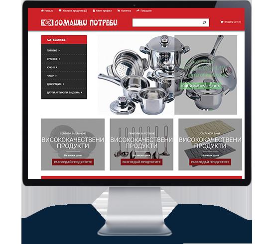 Уеб дизайн и изработка на онлайн магазин за битови стоки