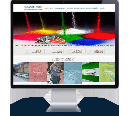 Уеб дизайн и изработване на уеб сайт на фирма за прахово боядисване