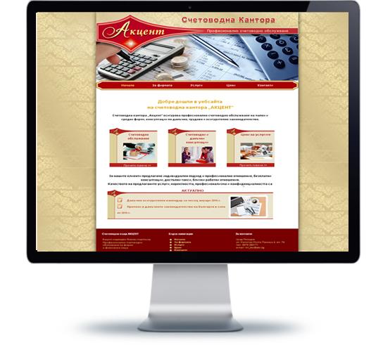 Уеб дизайн и изработка на уеб сайт за счетоводна къща