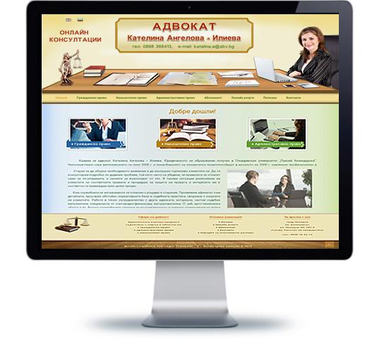 Уеб дизайн и изработване на уебсайт за Адвокатска кантора, Пловдив